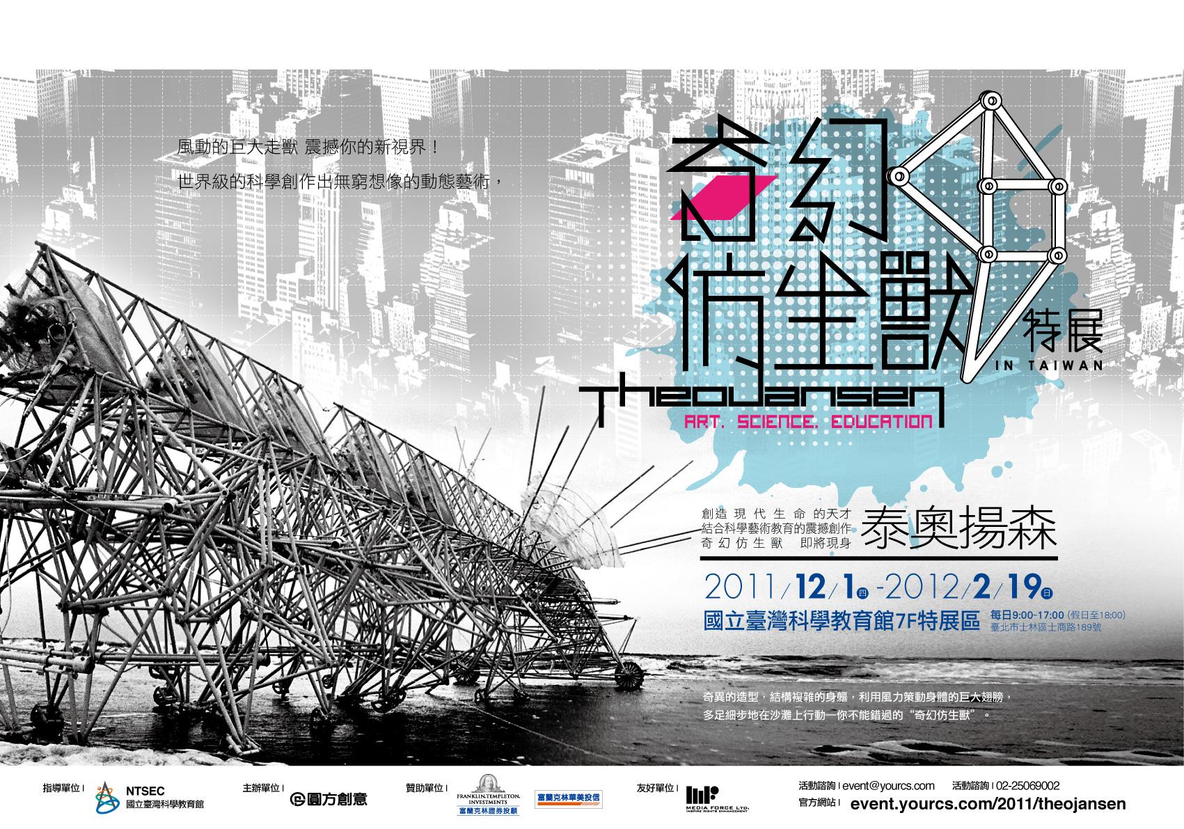 台湾・展示会開催
