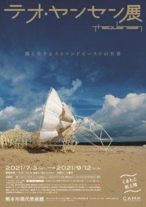 熊本展示会