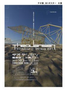 沖縄展ポスター